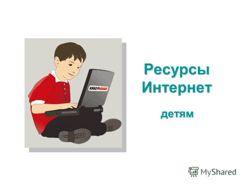 Ресурсы Интернет детям