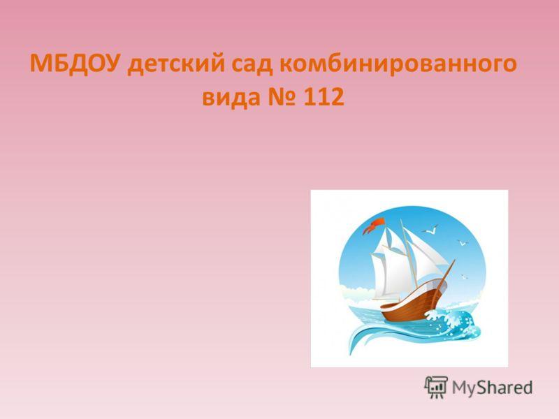 МБДОУ детский сад комбинированного вида 112