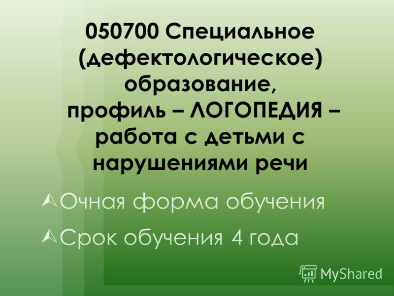 050700 Специальное (дефектологическое) образование, профиль – ЛОГОПЕДИЯ – работа с детьми с нарушениями речи