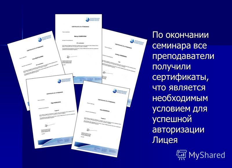 По окончании семинара все преподаватели получили сертификаты, что является необходимым условием для успешной авторизации Лицея