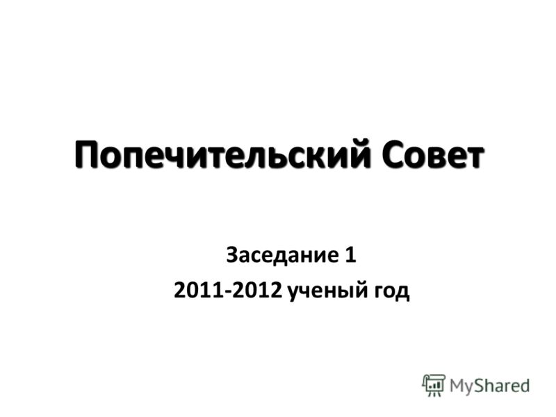Попечительский Совет Заседание 1 2011-2012 ученый год