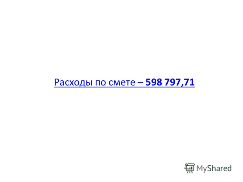 Расходы по смете – 598 797,71 Расходы по смете – 598 797,71