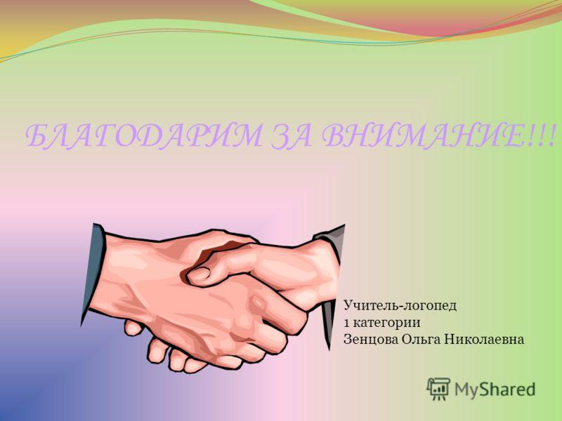 БЛАГОДАРИМ ЗА ВНИМАНИЕ!!! Учитель-логопед 1 категории Зенцова Ольга Николаевна
