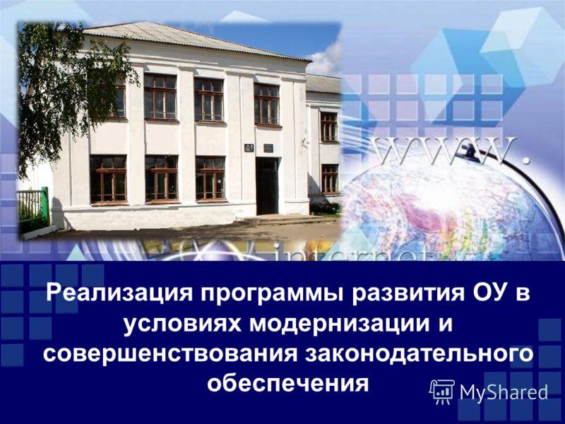 Реализация программы развития ОУ в условиях модернизации и совершенствования законодательного обеспечения