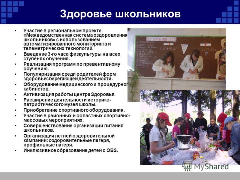 Здоровье школьников Участие в региональном проекте «Межведомственная система оздоровления школьников» с использованием автоматизированного мониторинга и телеметрических технологий. Введение 3-го часа физкультуры на всех ступенях обучения. Реализация
