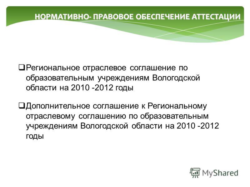 Региональное отраслевое соглашение по образовательным учреждениям Вологодской области на 2010 -2012 годы Дополнительное соглашение к Региональному отраслевому соглашению по образовательным учреждениям Вологодской области на 2010 -2012 годы НОРМАТИВНО