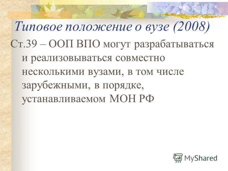 Типовое положение о вузе (2008) Ст.39 – ООП ВПО могут разрабатываться и реализовываться совместно несколькими вузами, в том числе зарубежными, в порядке, устанавливаемом МОН РФ