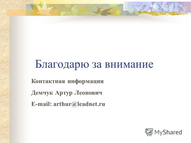 Благодарю за внимание Контактная информация Демчук Артур Леонович E-mail: arthur@leadnet.ru