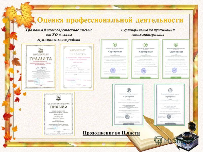 Грамоты и благодарственное письмо от УО и главы муниципального района Сертификаты на публикации своих материалов Продолжение во II части