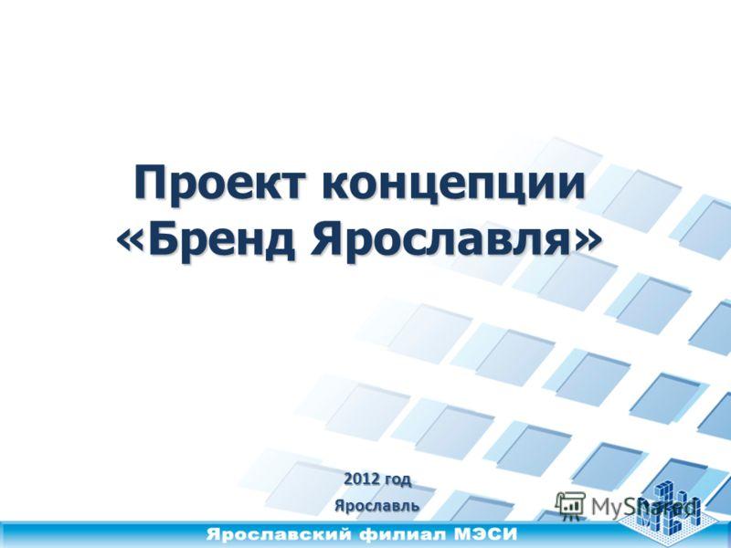 Проект концепции «Бренд Ярославля» 2012 год Ярославль