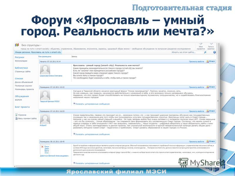 Форум «Ярославль – умный город. Реальность или мечта?»