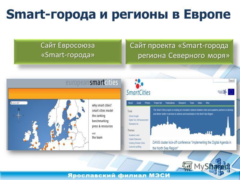 Smart-города и регионы в Европе Сайт проекта «Smart-города региона Северного моря» Сайт Евросоюза «Smart-города» Сайт Евросоюза «Smart-города»