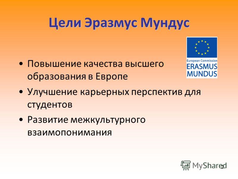 2 Цели Эразмус Мундус Повышение качества высшего образования в Европе Улучшение карьерных перспектив для студентов Развитие межкультурного взаимопонимания
