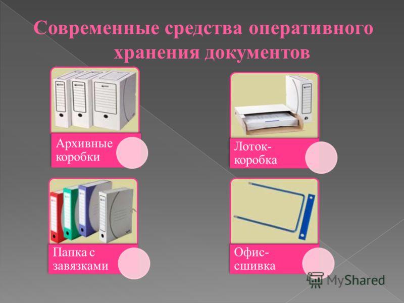 Современные средства оперативного хранения документов Архивные коробки Лоток- коробка Офис- сшивка Папка с завязками