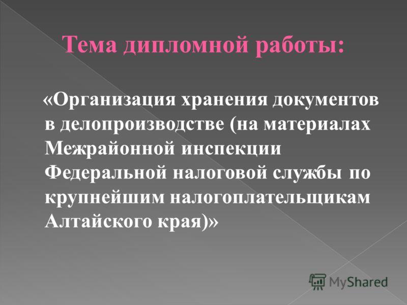 Презентация на тему Дипломная работа Студентки группы Д  2 Организация