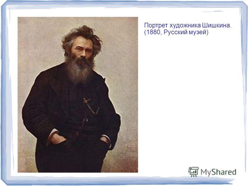 Портрет художника Шишкина. (1880, Русский музей)