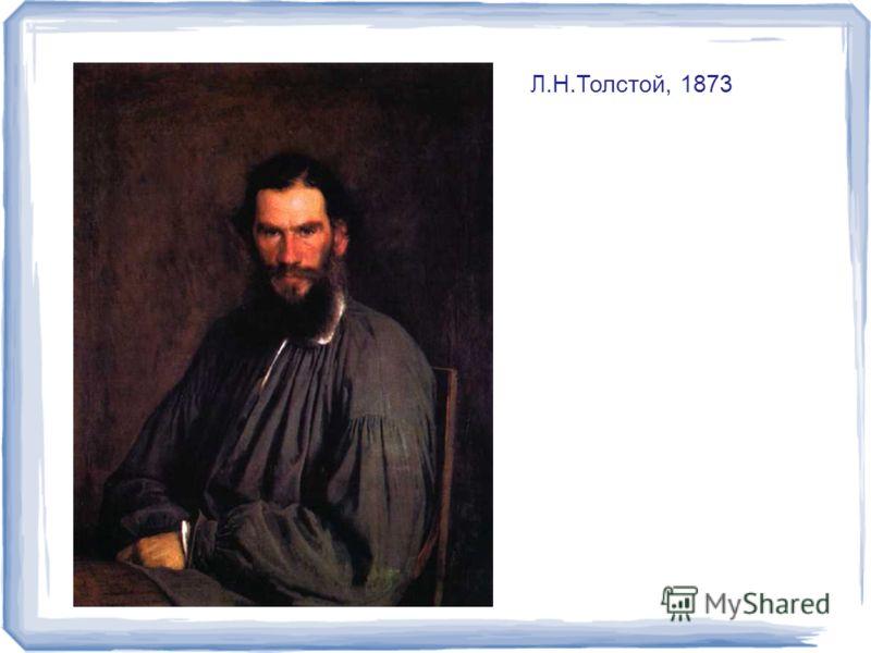 Л.Н.Толстой, 1873