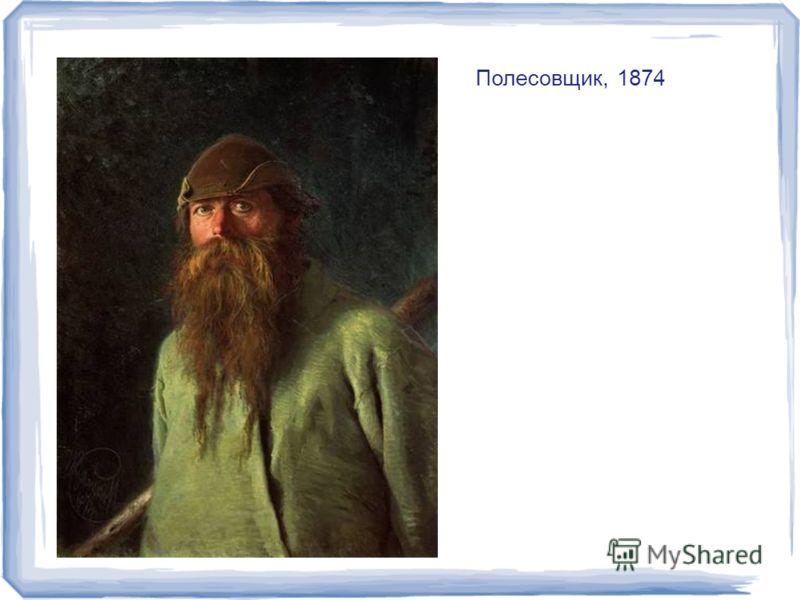 Полесовщик, 1874