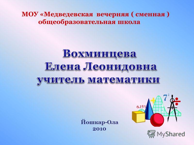 МОУ «Медведевская вечерняя ( сменная ) общеобразовательная школа Йошкар-Ола 2010