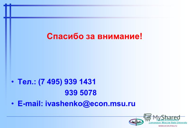 Faculty of Economics Lomonosov Moscow State University www.econ.msu.ru Спасибо за внимание! Тел.: (7 495) 939 1431 939 5078 E-mail: ivashenko@econ.msu.ru