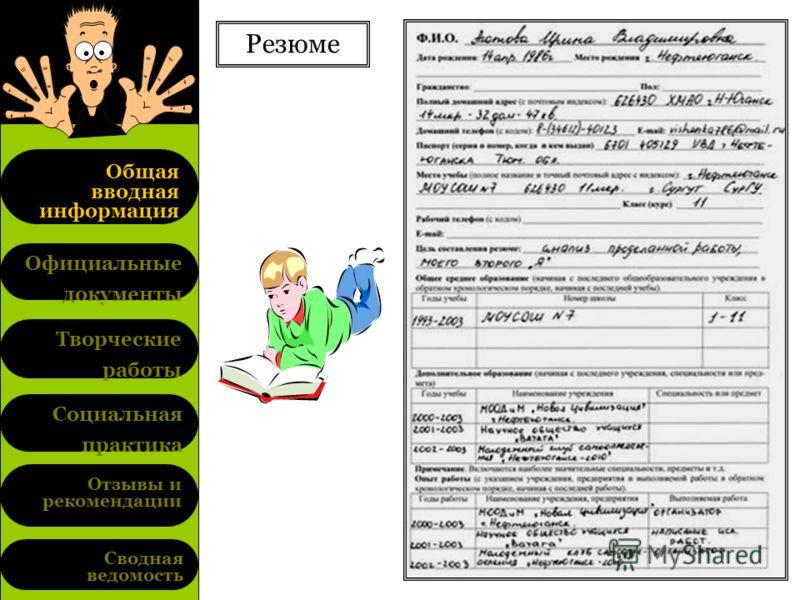 Официальные документы Творческие работы Социальная практика Резюме Сводная ведомость Отзывы и рекомендации Общая вводная информация