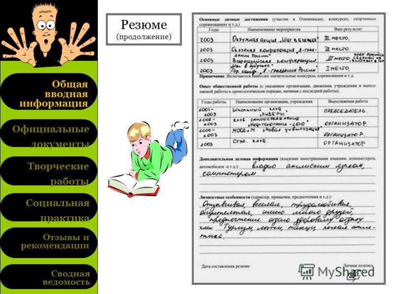 Официальные документы Творческие работы Социальная практика Сводная ведомость Резюме (продолжение) Отзывы и рекомендации Общая вводная информация