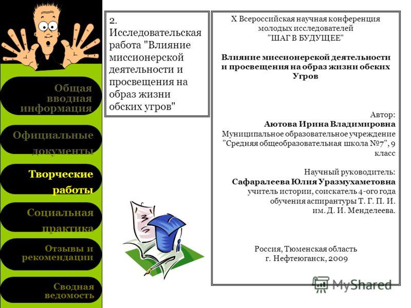 Официальные документы Творческие работы Социальная практика Сводная ведомость 2. Исследовательская работа