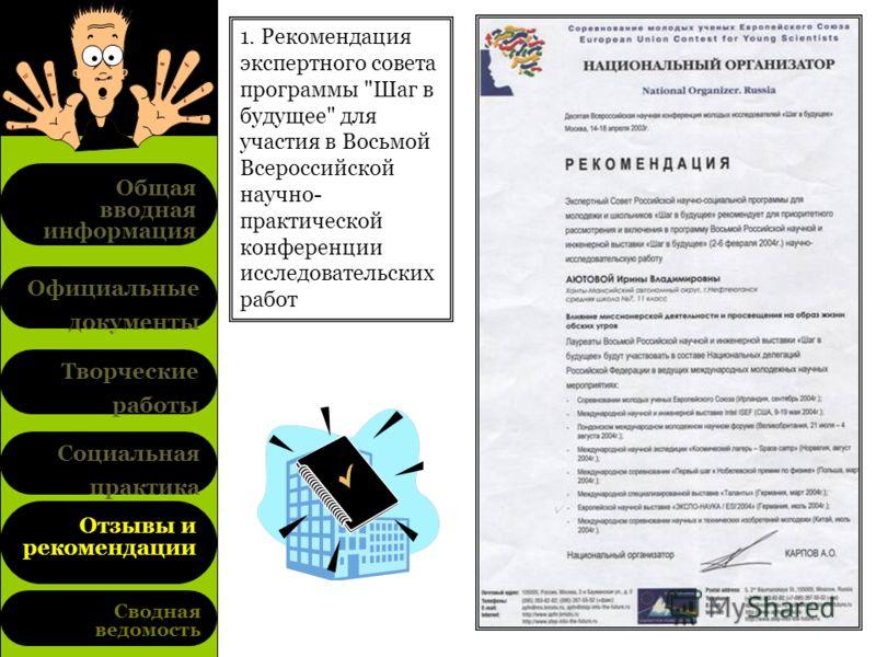 Официальные документы Творческие работы Социальная практика Отзывы и рекомендации Сводная ведомость 1. Рекомендация экспертного совета программы