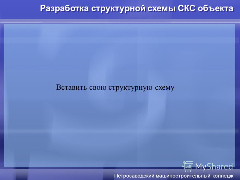 Разработка структурной схемы СКС объекта Петрозаводский машиностроительный колледж Вставить свою структурную схему