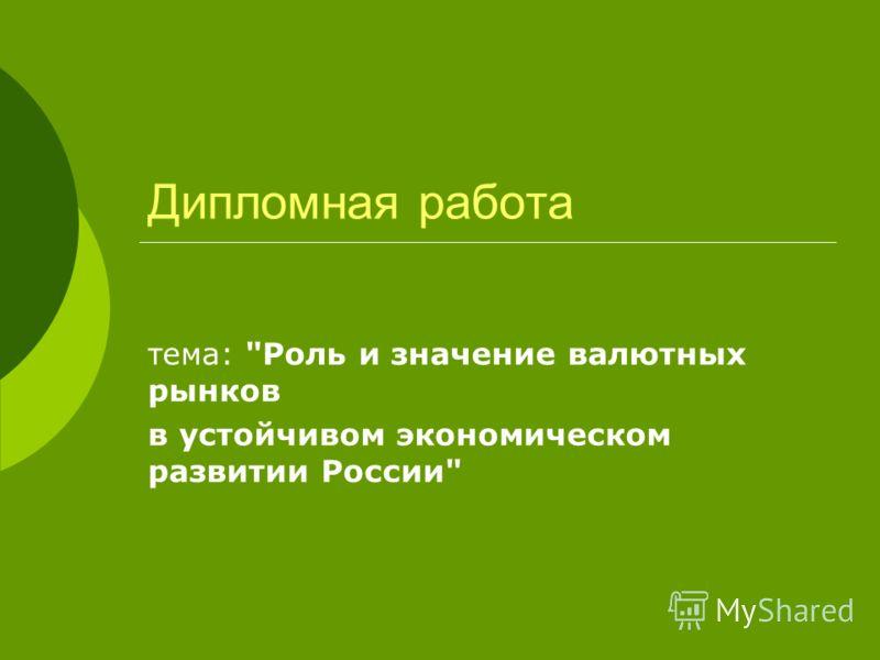 Дипломная работа тема: Роль и значение валютных рынков в устойчивом экономическом развитии России