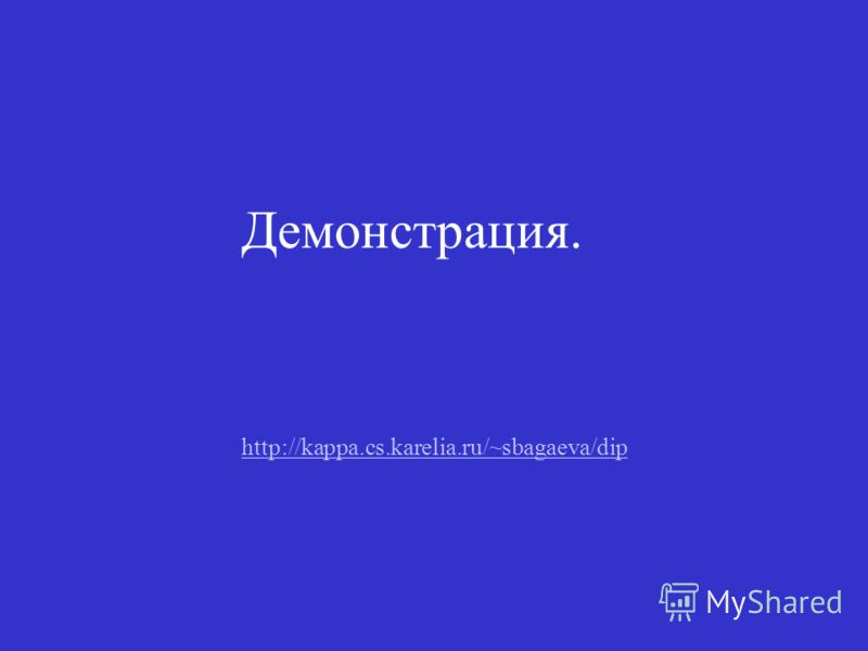 Демонстрация. http://kappa.cs.karelia.ru/~sbagaeva/dip