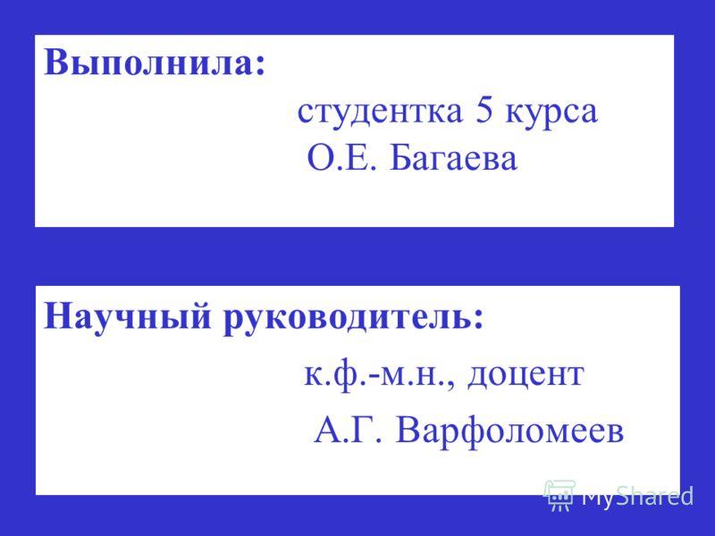 Выполнила: студентка 5 курса О.Е. Багаева Научный руководитель: к.ф.-м.н., доцент А.Г. Варфоломеев