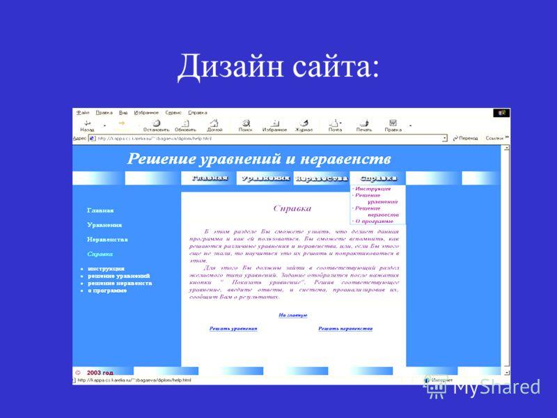 Дизайн сайта: