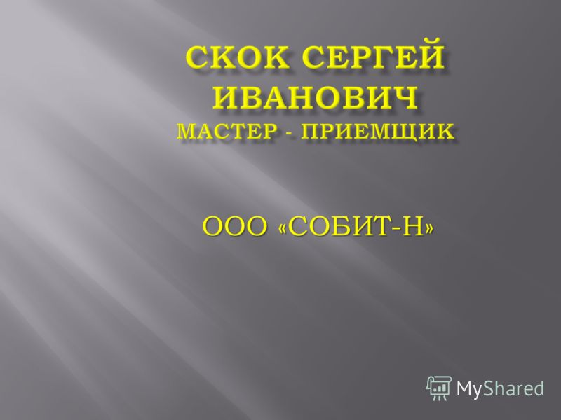 ООО «СОБИТ-Н»