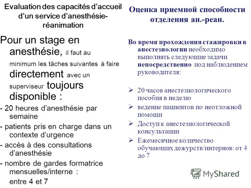 Evaluation des capacités daccueil dun service danesthésie- réanimation Pour un stage en anesthésie, il faut au minimum les tâches suivantes à faire directement avec un superviseur toujours disponible : - 20 heures danesthésie par semaine - patients p