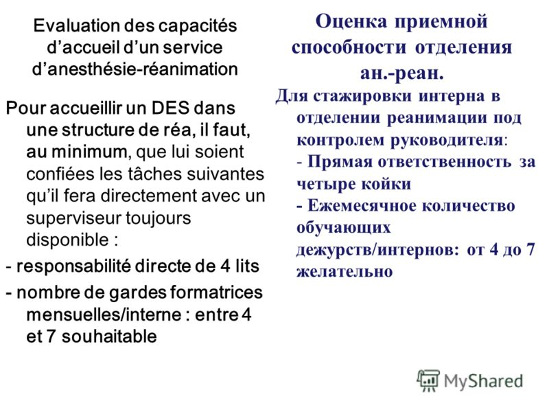 Evaluation des capacités daccueil dun service danesthésie-réanimation Pour accueillir un DES dans une structure de réa, il faut, au minimum, que lui soient confiées les tâches suivantes quil fera directement avec un superviseur toujours disponible :