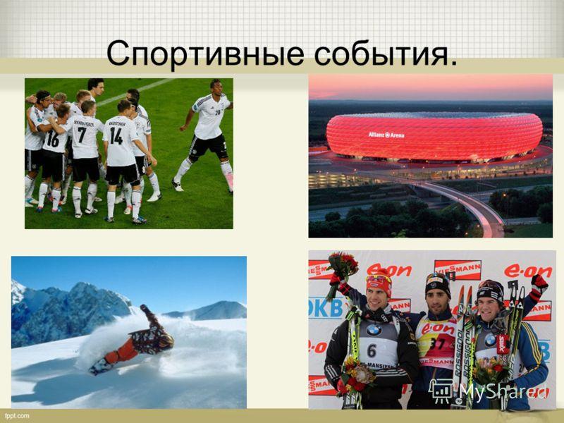 Спортивные события.