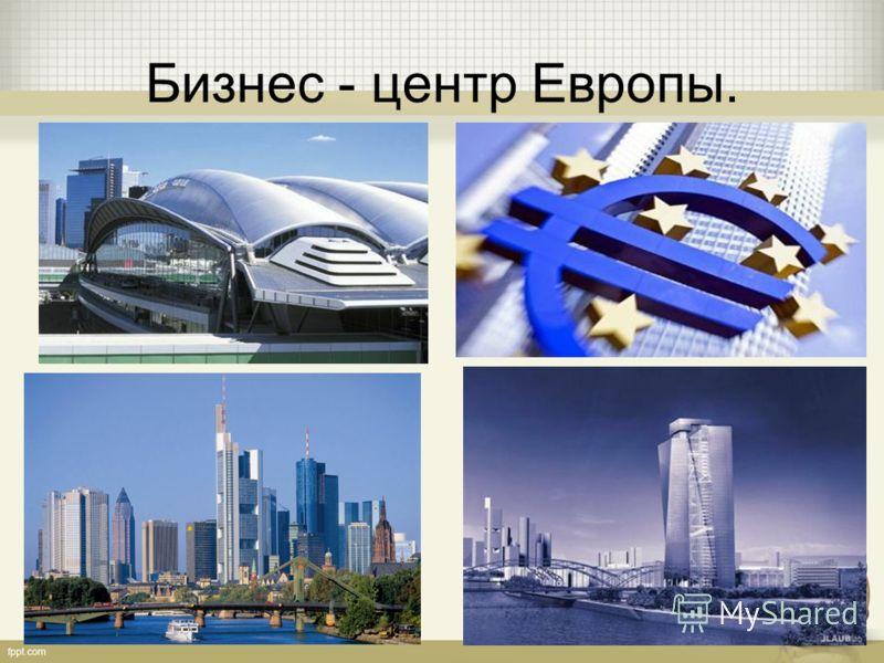 Бизнес - центр Европы.