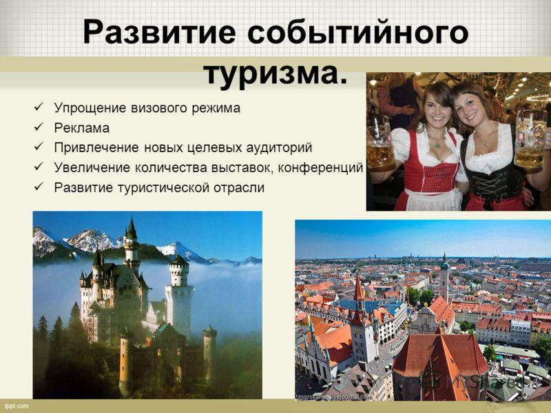 Развитие событийного туризма. Упрощение визового режима Реклама Привлечение новых целевых аудиторий Увеличение количества выставок, конференций Развитие туристической отрасли