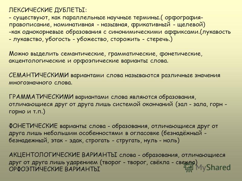 ЛЕКСИЧЕСКИЕ ДУБЛЕТЫ: - существуют, как параллельные научные термины.( орфография- правописание, номинативная - назывная, фрикативный - щелевой) -как однокорневые образования с синонимическими аффиксами.(лукавость - лукавство, убогость - убожество, ст