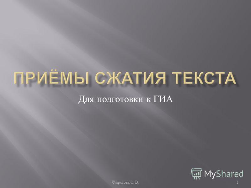 Фирстова С. В.1 Для подготовки к ГИА