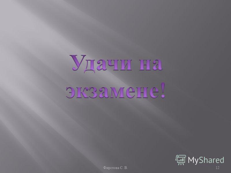 Фирстова С. В.12