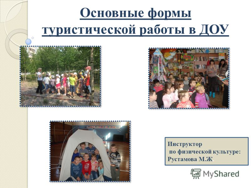 Основные формы туристической работы в ДОУ Инструктор по физической культуре: Рустамова М.Ж.