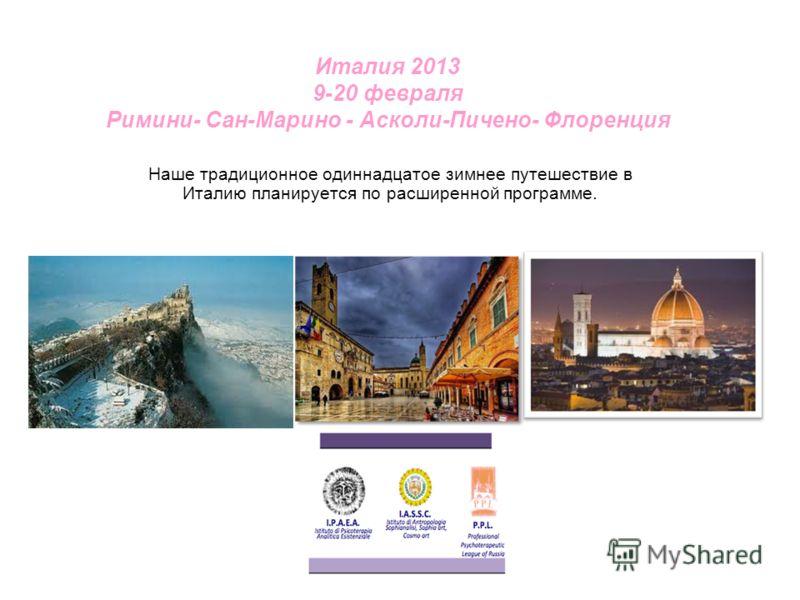 Италия 2013 9-20 февраля Римини- Сан-Марино - Асколи-Пичено- Флоренция Наше традиционное одиннадцатое зимнее путешествие в Италию планируется по расширенной программе.