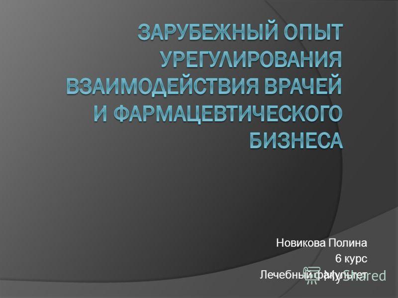 Новикова Полина 6 курс Лечебный факультет