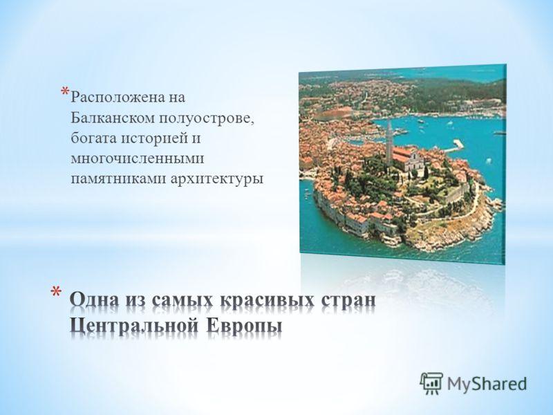 * Расположена на Балканском полуострове, богата историей и многочисленными памятниками архитектуры