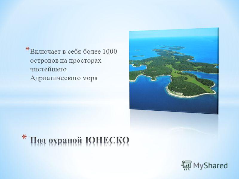 * Включает в себя более 1000 островов на просторах чистейшего Адриатического моря