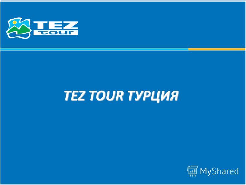 TEZ TOUR ТУРЦИЯ TEZ TOUR ТУРЦИЯ