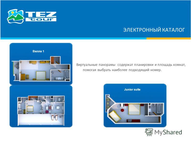 ЭЛЕКТРОННЫЙ КАТАЛОГ Виртуальные панорамы содержат планировки и площадь комнат, помогая выбрать наиболее подходящий номер. Вилла 1 Junior suite