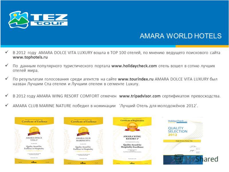 AMARA WORLD HOTELS В 2012 году AMARA DOLCE VITA LUXURY вошла в TOP 100 отелей, по мнению ведущего поискового сайта www.tophotels.ru По данным популярного туристического портала www.holidaycheck.com отель вошел в сотню лучших отелей мира. По результат